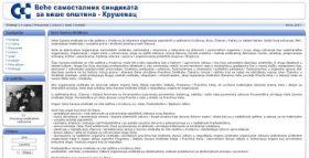 Veće Saveza samostalnih sindikata Kruševac