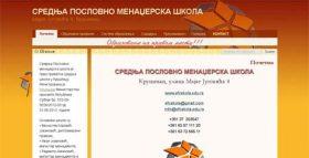 Srednja poslovno menadžerska škola Kruševac
