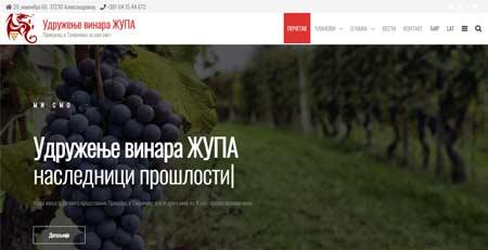 Udruženje vinara ŽUPA, Aleksandrovac